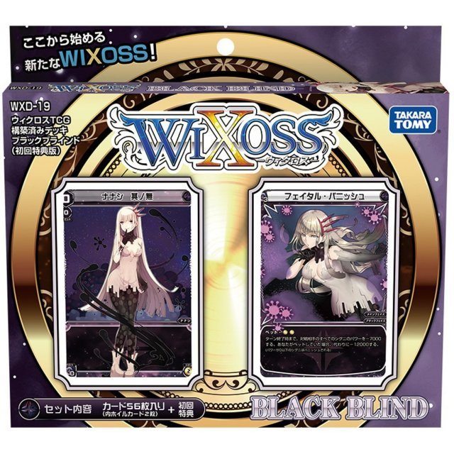 Wixoss TCG Prebuilt Deck Vol. 19: Black Blind [First Limited Edition]