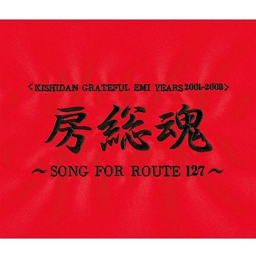 Boso Damashii - Song For Route 127 [SHM-CD Limited Edition]
