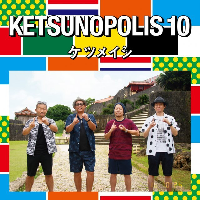 Ketsunopolis 10 [CD+DVD]