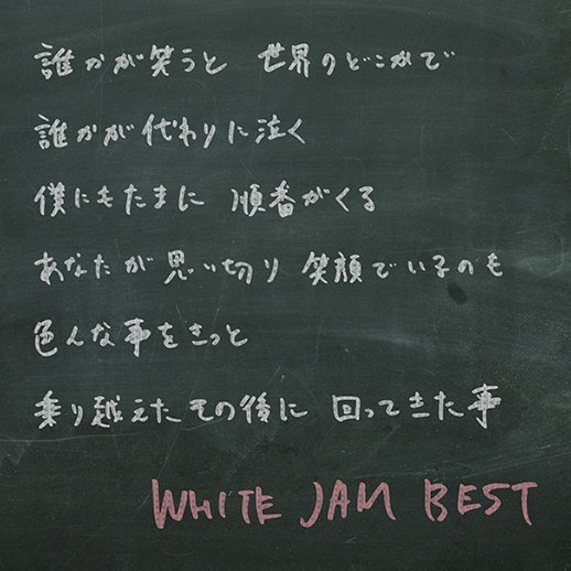 White Jam Best [CD+DVD Limited Edition]