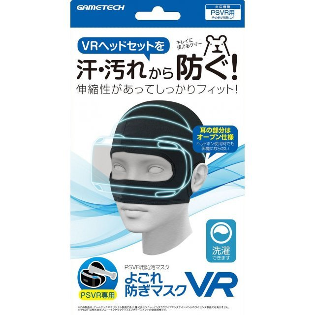 Anti-fouling Mask VR