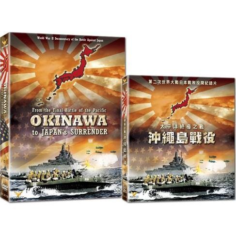 OKINAWA to Japan's Surrender