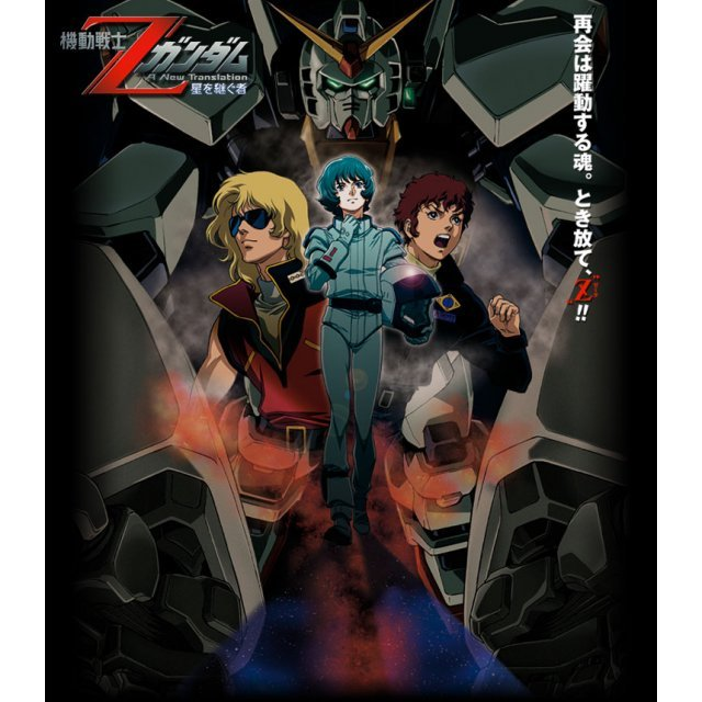 Gundam Z - A New Translation