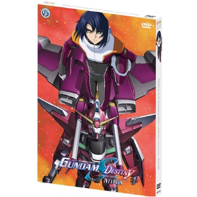 Mobile Suit Gundam Seed Destiny Special II