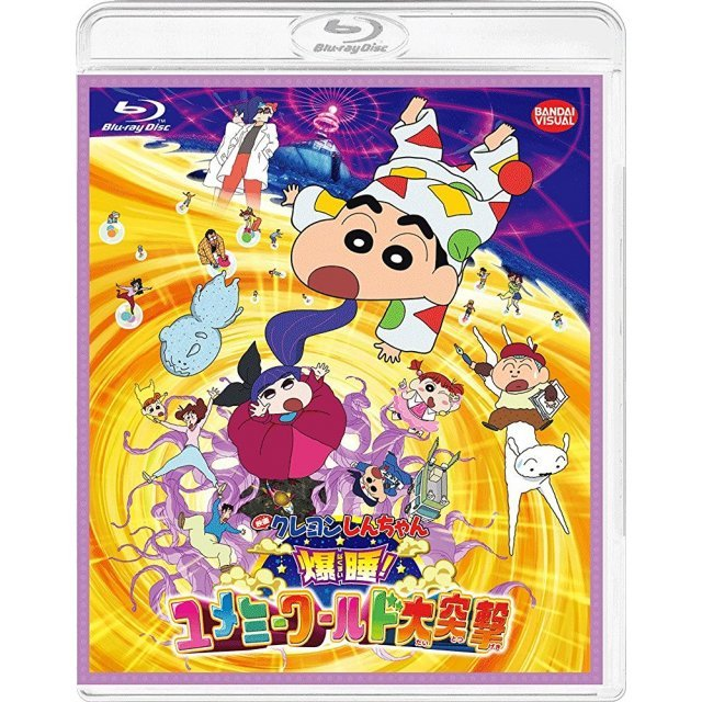 Theatrical Feature Crayon Shin-chan Bakusui Yumemi World Dai Totsugeki
