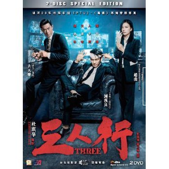 Three (2-Disc Special Edition)