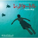 Red Turtle Aru Shima No Monogatari Soundtrack