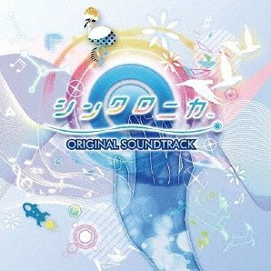 Synchronica Original Soundtrack