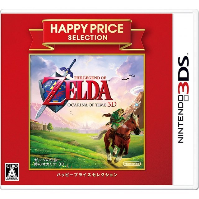 Zelda no Densetsu: Toki no Ocarina 3D (Happy Price Selection)
