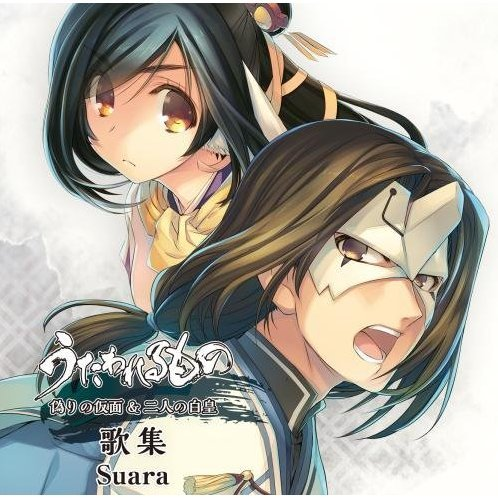 Utawareru Mono Itsuwari No Kamen And Futari No Hakuoro Kashu [Limited Edition]