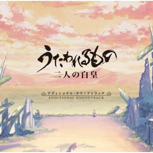 Utawareru Mono Futari No Hakuoro Additional Soundtrack