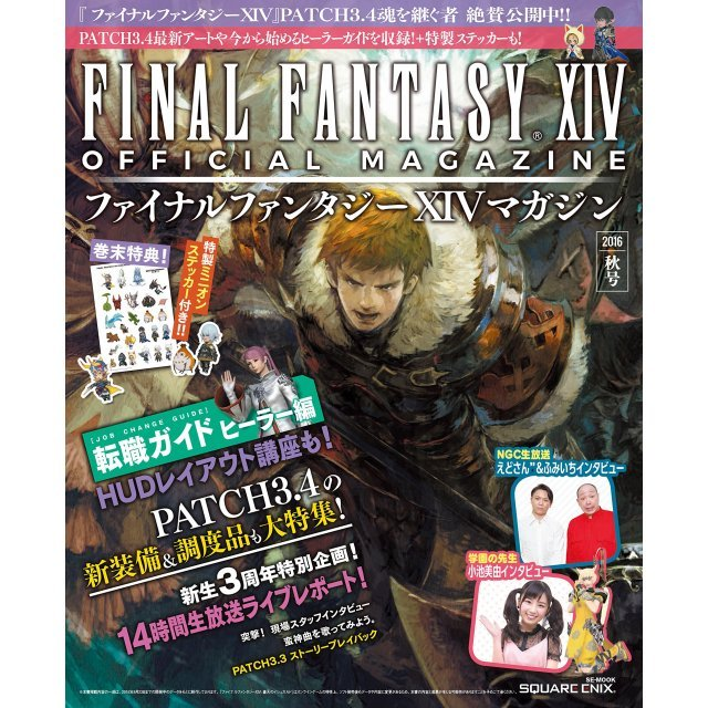 Final Fantasy XIV Magazine 2016 Fall Issue