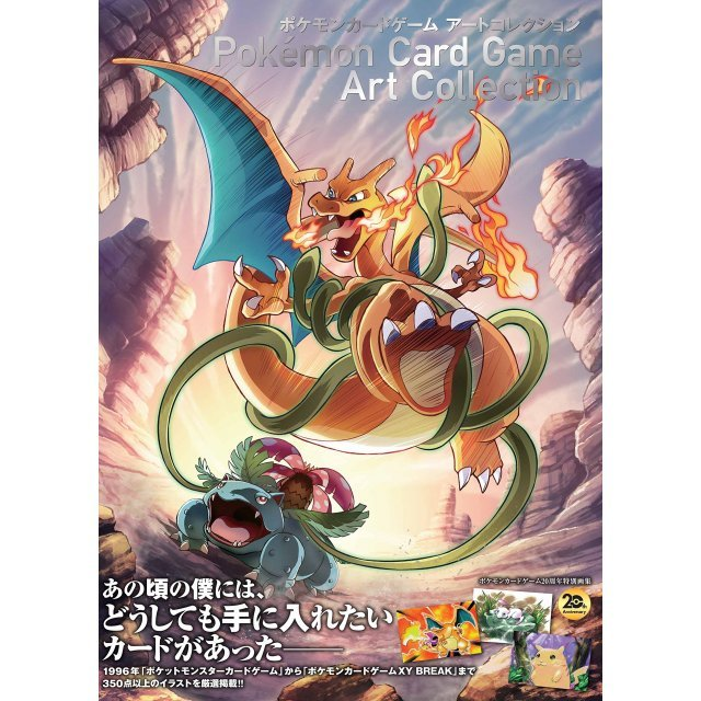 Pokemon Card Game Art Collection