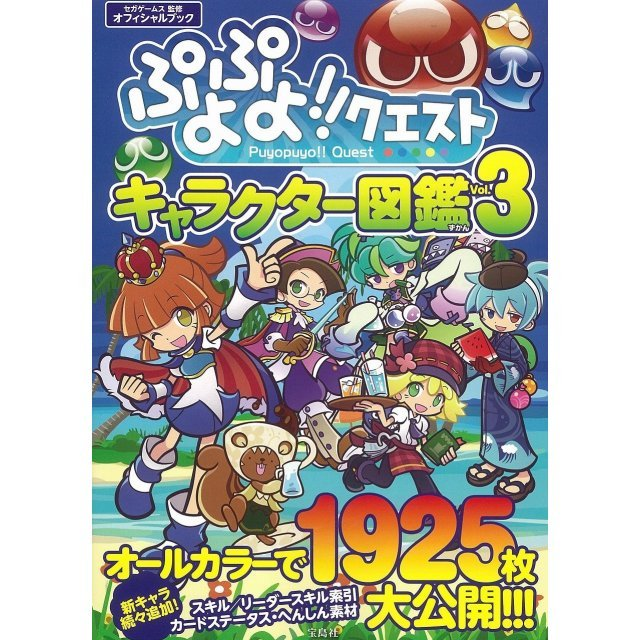 Puyopuyo Quest Character Zukan Official Book Vol.3
