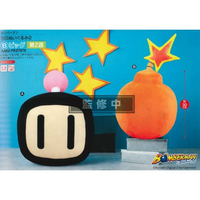 Bomberman Big Plush (Set of 2 pieces)