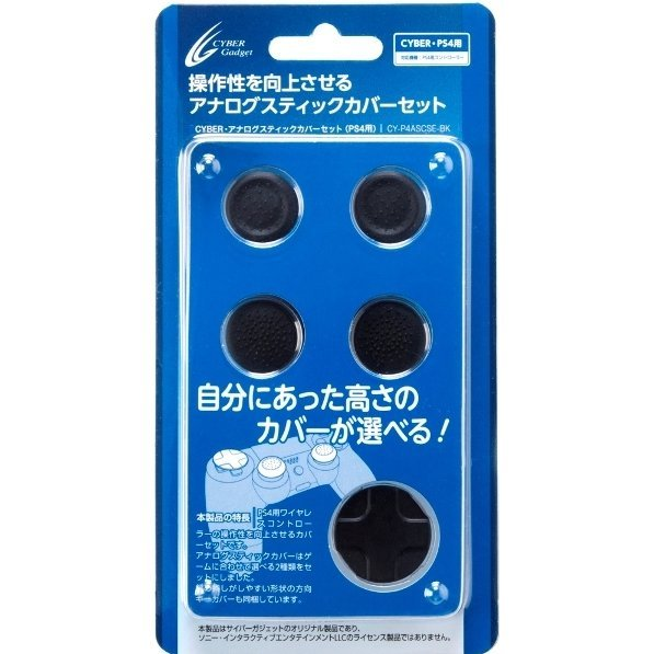 Analog Stick Cover Set for PS4 (Black)
