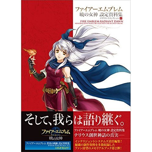 Fire Emblem: Radiant Dawn Setting Book - Tellius Recollection Last Part