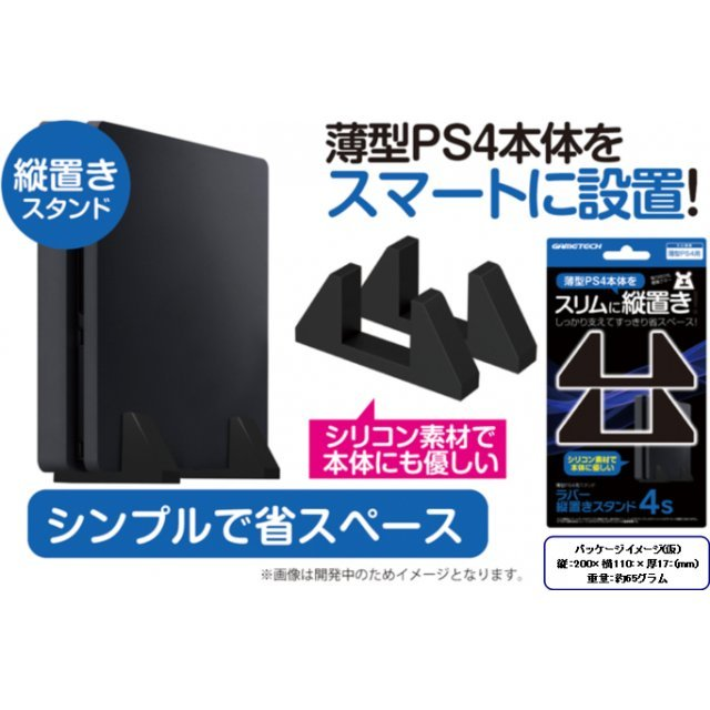 Rubber Vertical Stand 4S for Playstation 4 Slim
