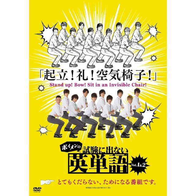 Boys And Men No Shiken Ni Denai Eitango 1