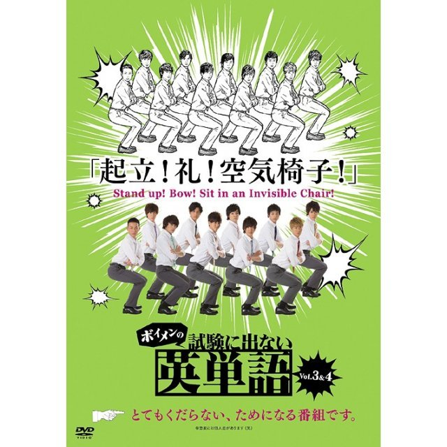 Boys And Men no Shiken ni Denai Eitango 2