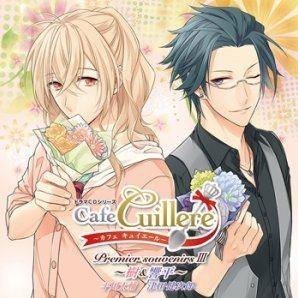 Cafe Cuillere Drama Cd Series Premier Souvenirs III - Itsuki And Kyohei