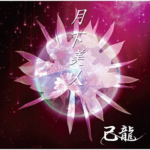 Gekka Bijin [CD+DVD Limited Edition Type A]