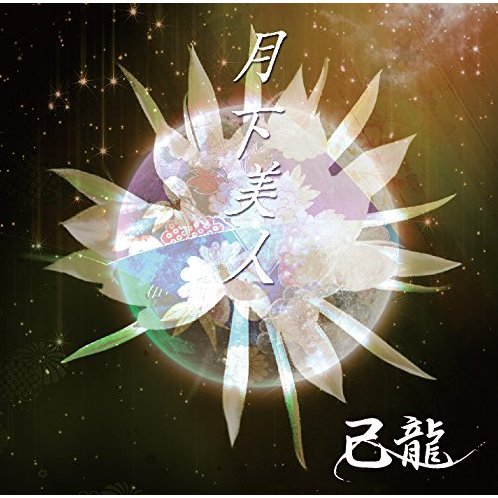 Gekka Bijin [CD+DVD Limited Edition Type B]