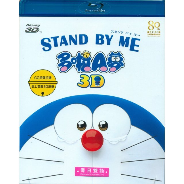 Stand By Me: Doraemon (3D+2D) (Cantonese & Japanese Language)
