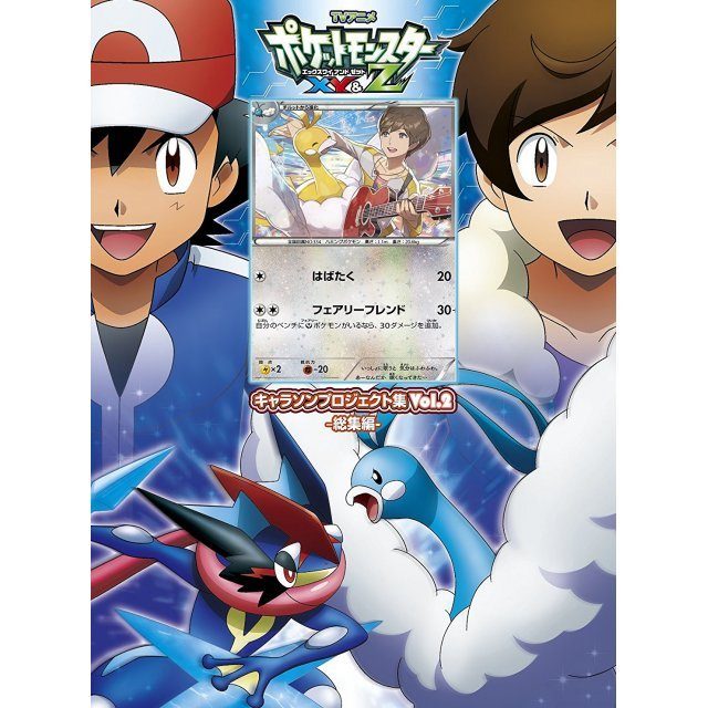 Pokemon Xy And Z Character Song Project Shu Vol.2 - Soushuu Hen [CD+DVD Limited Edition Type A]