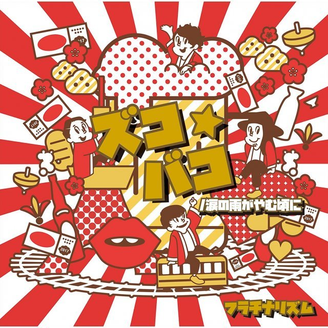 Namida No Ame Ga Yamu Koro Ni / Zuko Bako [CD+DVD Limited Edition]