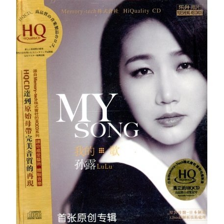 My Song (HQCD)