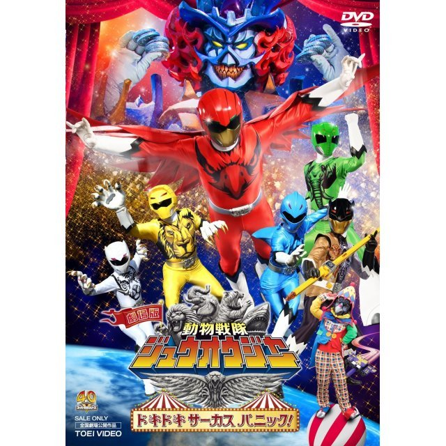 Dobutsu Sentai Zyuohger The Movie - The Exciting Circus Panic!