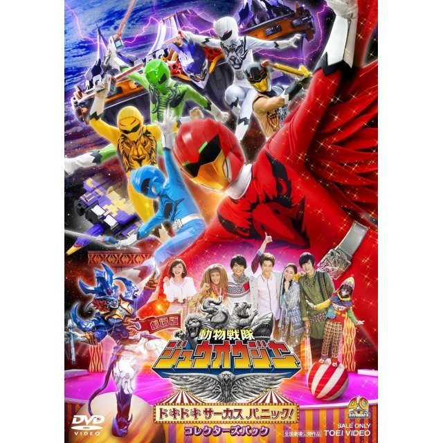 Dobutsu Sentai Zyuohger The Movie - The Exciting Circus Panic! Collector's Pack