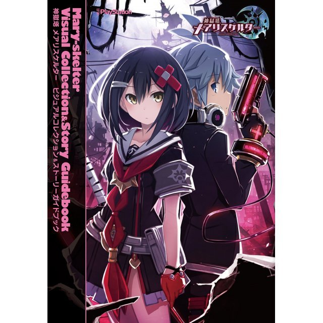 Mary-Skelter Visual Vollection And Story Guidebook