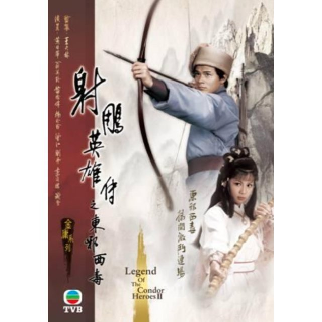 Legend of The Condor Heroes II (EP 1-20)