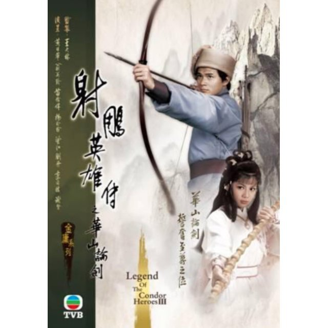 Legend of The Condor Heroes III (EP 1-20)