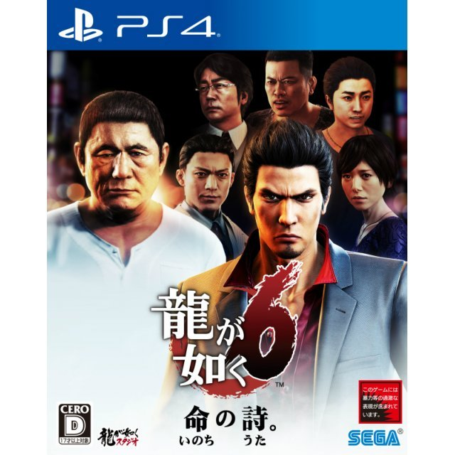 Ryu ga Gotoku 6 Inochi no Uta [DX Pack Kiryu Best Set]