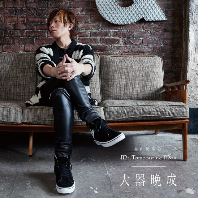 Taniyama Kisho No Mr.Tambourine Man - Taiki Bansei [CD+DVD]