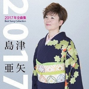 2017 Aya Shimazu Best Song Collection