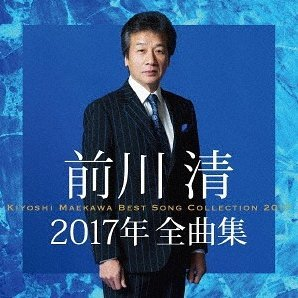 Kiyoshi Maekawa Songs Collection 2017