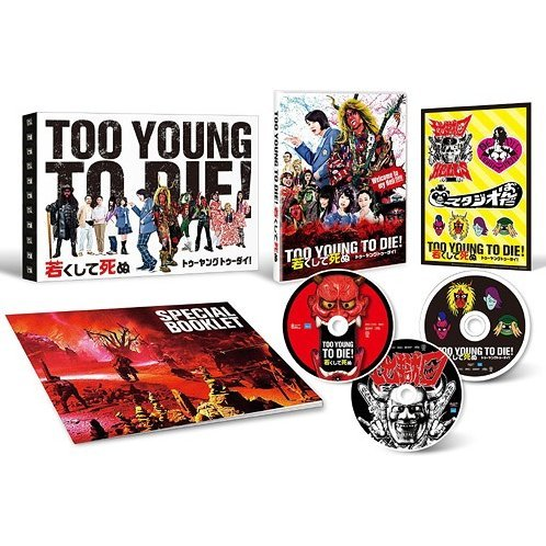 Too Young To Die! Wakakushite Shinu Deluxe Edition
