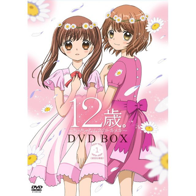 Age 12 Dvd Box 1 [Limited Edition]