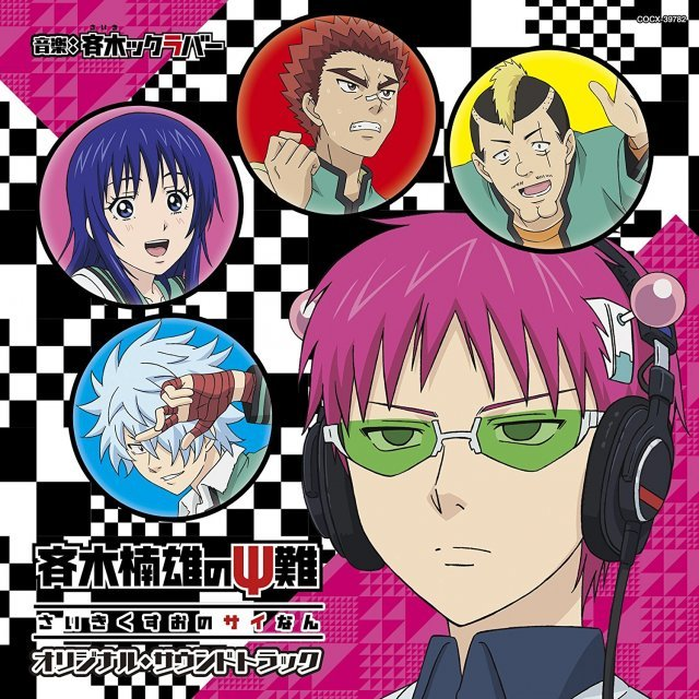 Disastrous Life Of Saiki K. Original Soundtrack