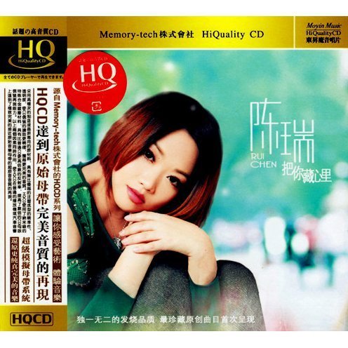 Put You To Hide Your Heart (HQCD)