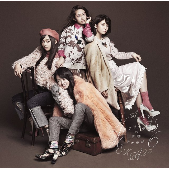 Sayonara No Imi [CD+DVD Type D]
