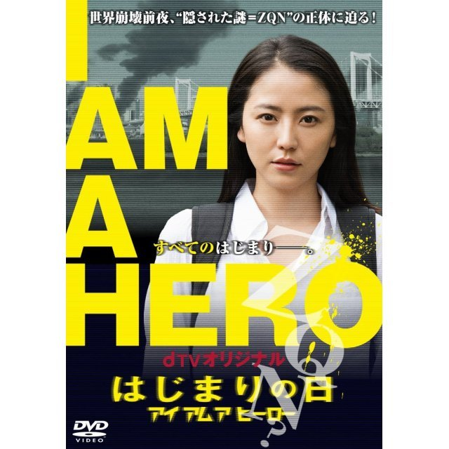 I Am A Hero Hajimari no Hi