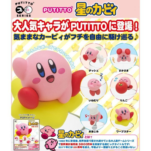 PUTITTO Series Kirby's Dream Land (Set of 12 pieces)