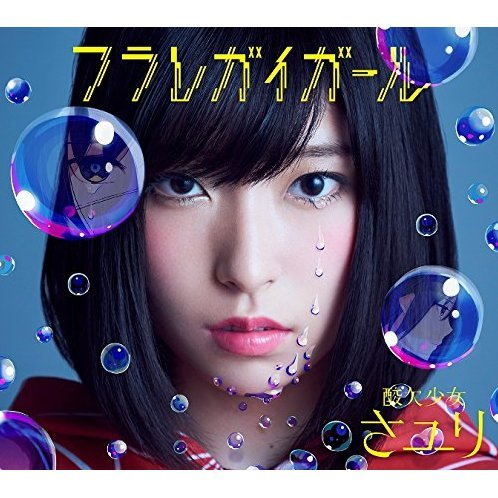 Furaregai Girl [CD+DVD Limited Edition Type A]