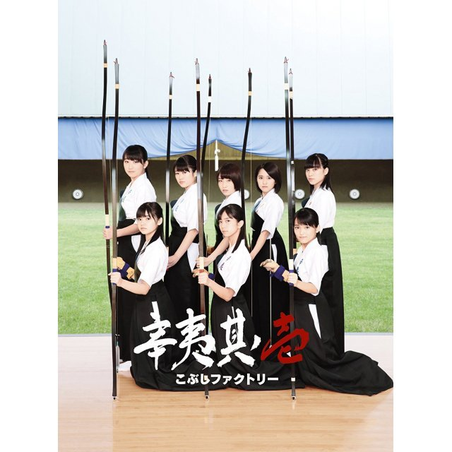 Kobushi Sono Ichi [CD+DVD Limited Edition Type A]