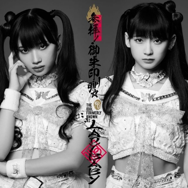Sanpai! Goshuin Girl [CD+DVD Limited Edition]